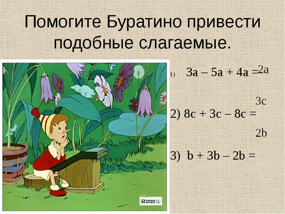 Помогите Буратино привести подобные слагаемые. 3a – 5a + 4a = 2) 8c + 3c – 8c...