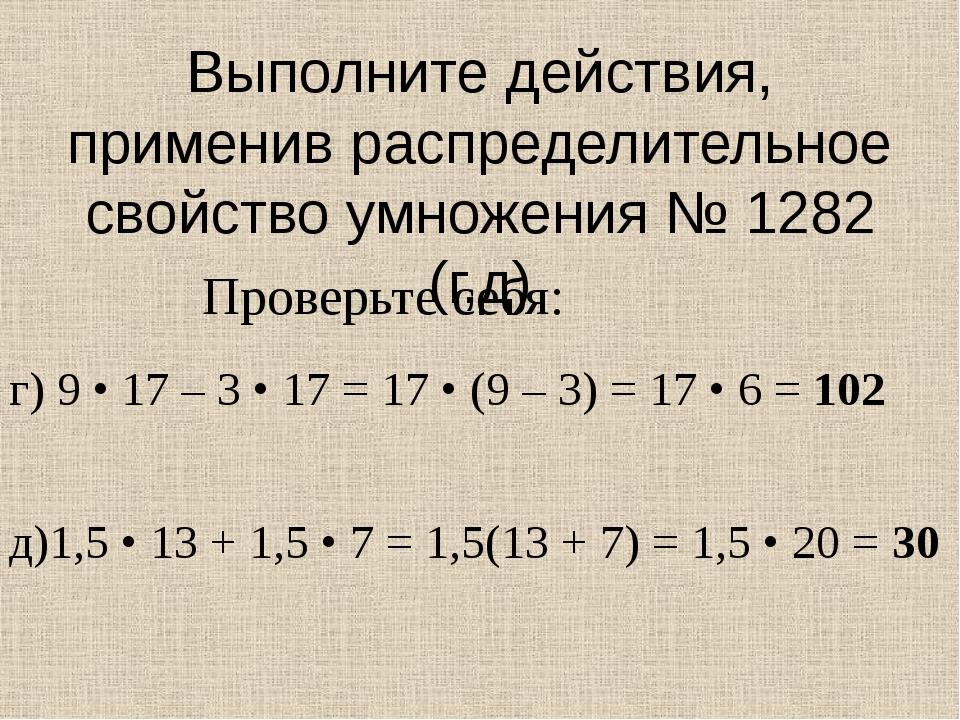 Выполните действия, применив распределительное свойство умножения № 1282 (г,д...