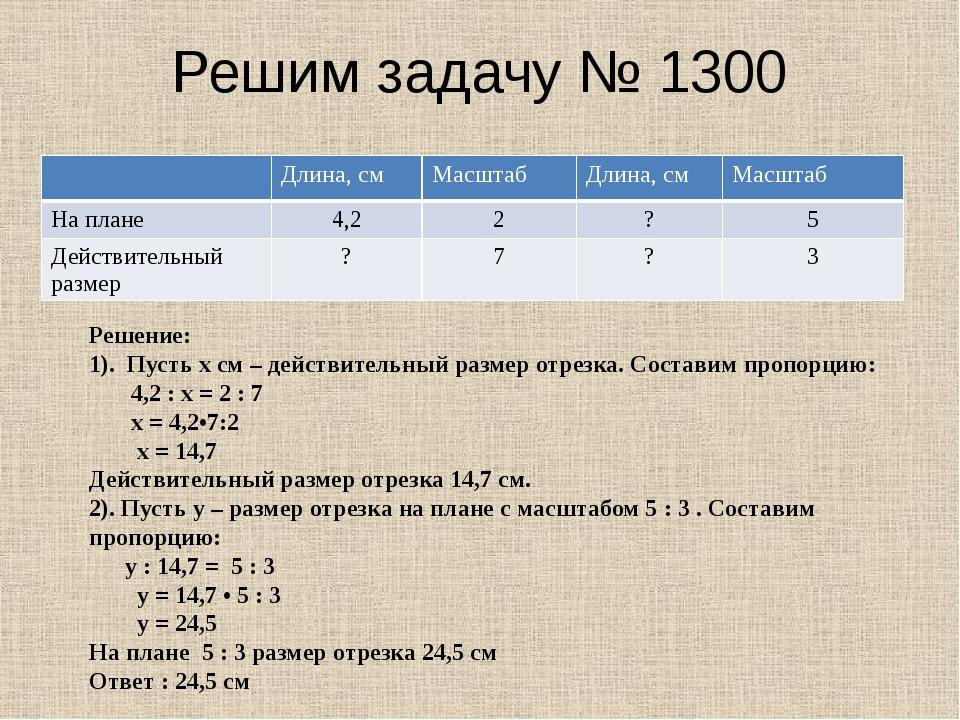 Решим задачу № 1300 Решение: 1). Пусть х см – действительный размер отрезка....