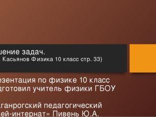 Решение задач. (В.А. Касьянов Физика 10 класс стр. 33) Презентация по физике