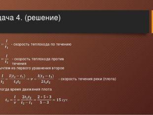 Задача 4. (решение) - скорость теплохода по течению - скорость теплохода прот