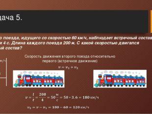 Задача 5. Пассажир поезда, идущего со скоростью 60 км/ч, наблюдает встречный