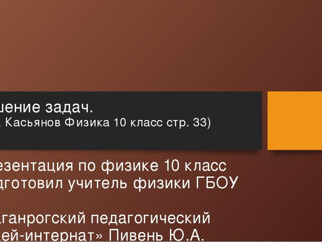 Решение задач. (В.А. Касьянов Физика 10 класс стр. 33) Презентация по физике...
