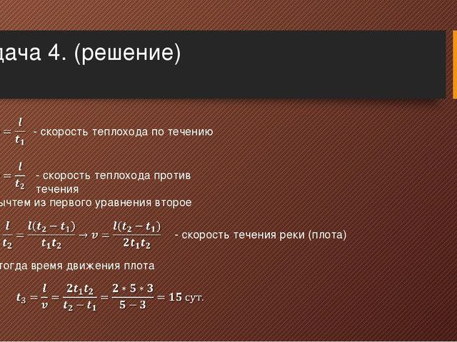 Задача 4. (решение) - скорость теплохода по течению - скорость теплохода прот...