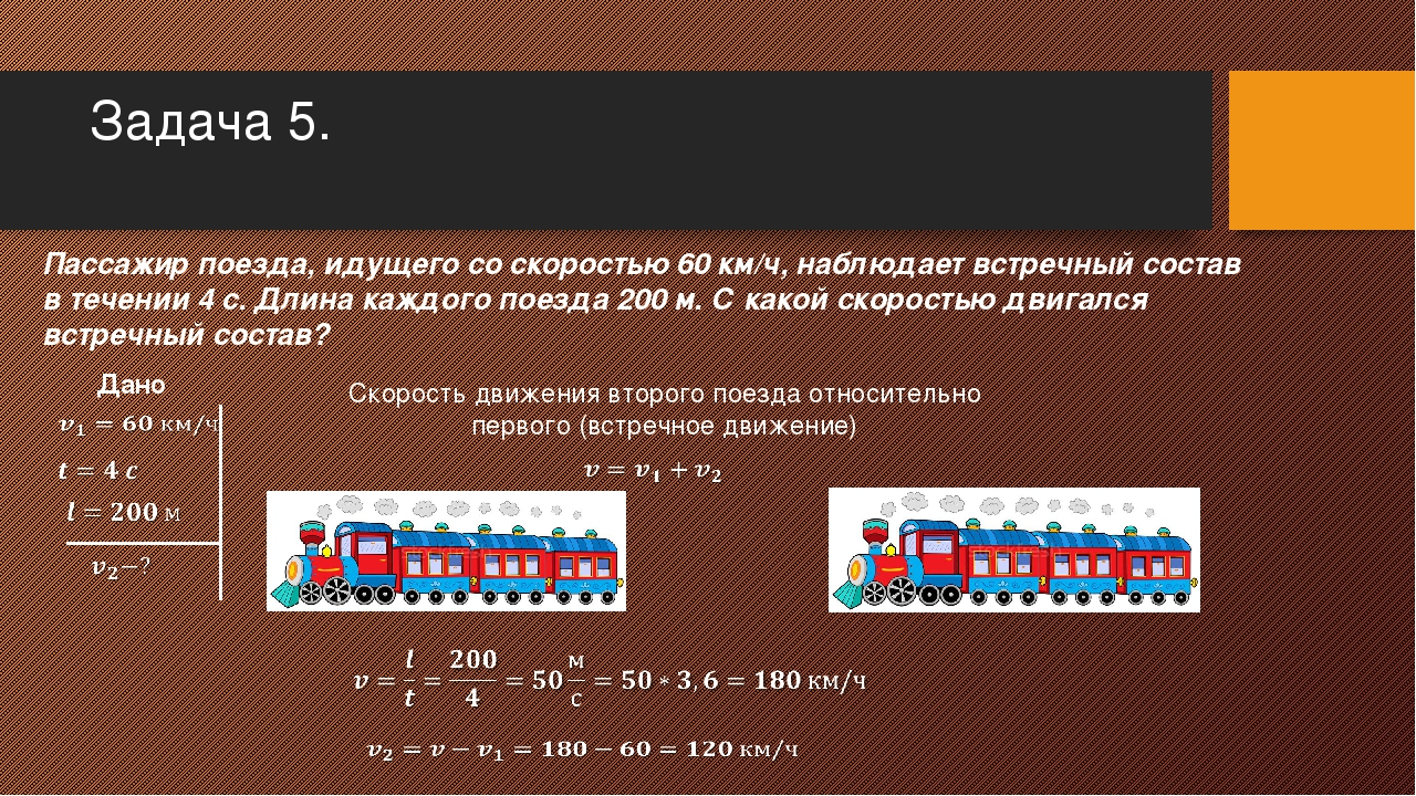 Задача 5. Пассажир поезда, идущего со скоростью 60 км/ч, наблюдает встречный...