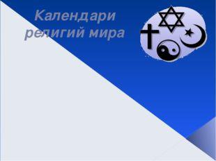 Календари религий мира