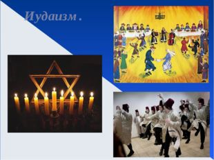 Иудаизм.