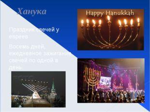 Ханука Праздник свечей у евреев Восемь дней, ежедневное зажигание свечей по о