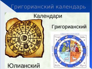 Григорианский календарь В момент введения григорианского календаря разница ме