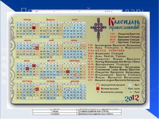 Православный календарь Годовой богослужебный круг. Православный календарь сод