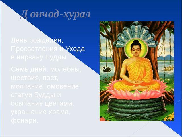 Дончод-хурал День рождения, Просветления и Ухода в нирвану Будды Семь дней, м...