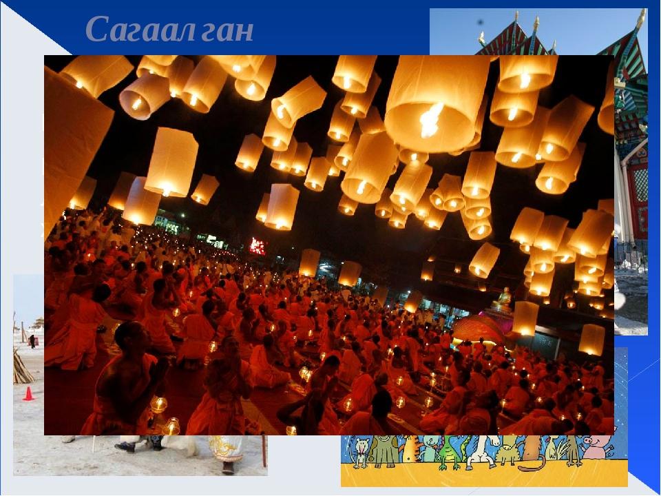 Сагаалган Буддийский Новый год Великий молебен, 12-летний «цикл животных»
