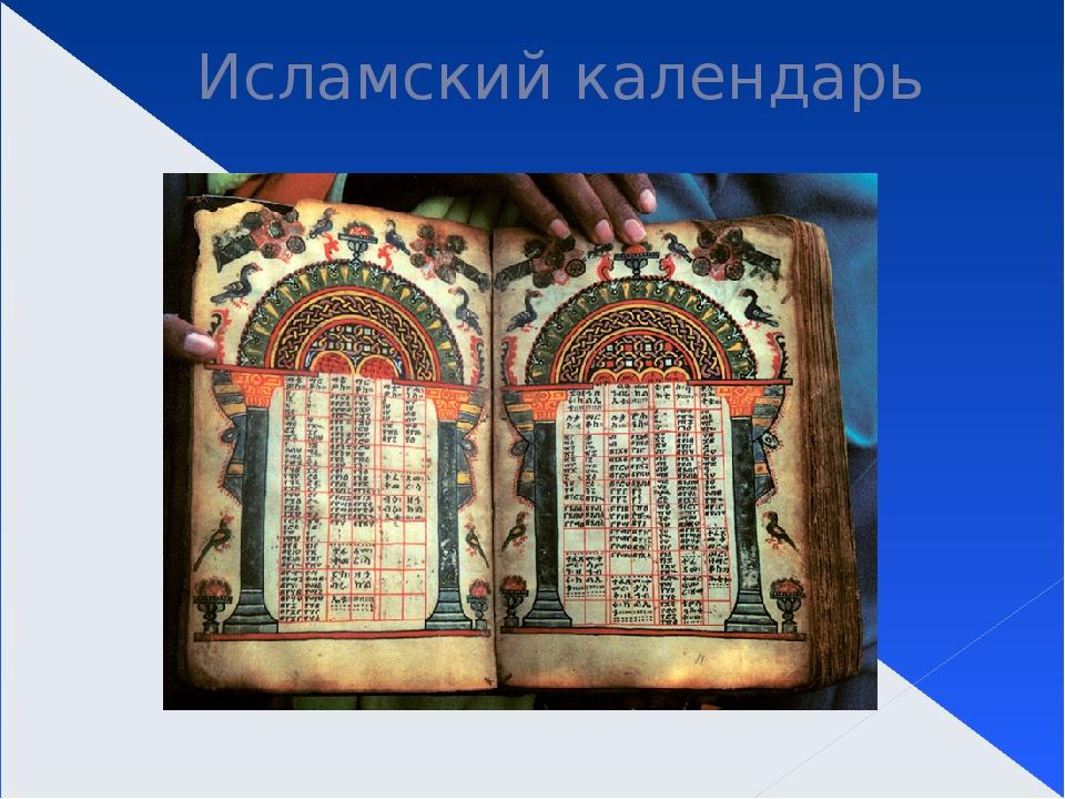 Исламский календарь Лунный календарь, используемый в исламе для определения д...