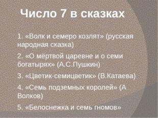 Число 7 в сказках 1. «Волк и семеро козлят» (русская народная сказка) 2. «О м