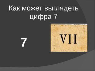 Как может выглядеть цифра 7 7
