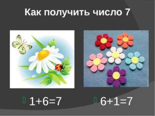 Как получить число 7 1+6=7 6+1=7