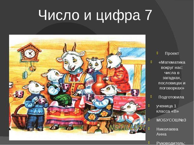Число и цифра 7 Проект «Математика вокруг нас: числа в загадках, пословицах и...
