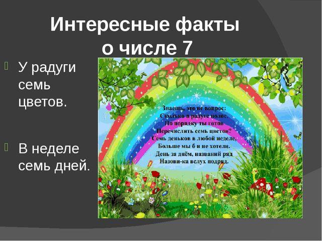Интересные факты о числе 7 У радуги семь цветов. В неделе семь дней.