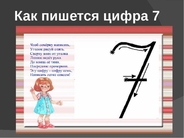 Как пишется цифра 7