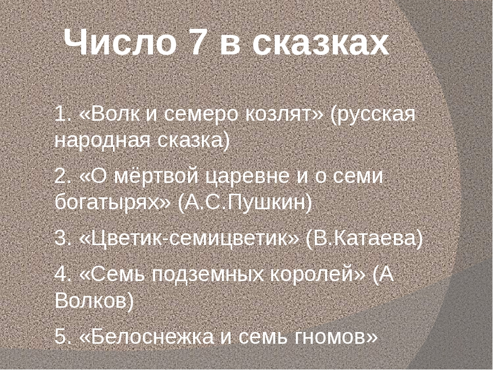 Число 7 в сказках 1. «Волк и семеро козлят» (русская народная сказка) 2. «О м...