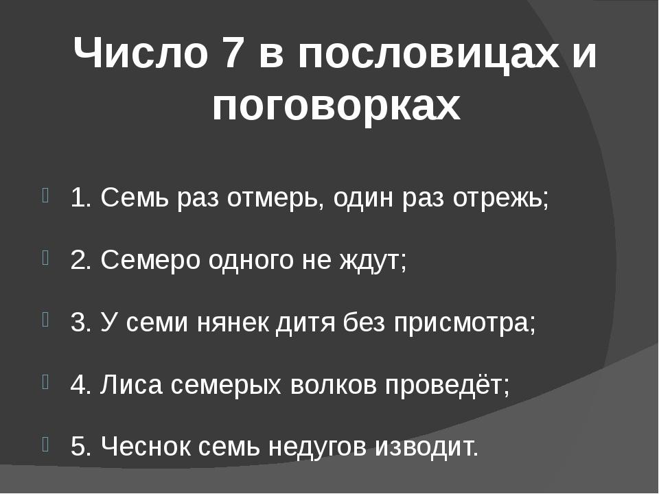 Число 7 в пословицах и поговорках 1. Семь раз отмерь, один раз отрежь; 2. Сем...