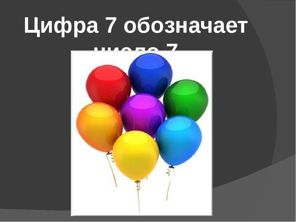 Цифра 7 обозначает число 7