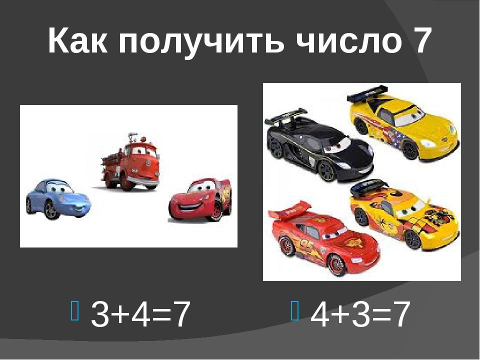 Как получить число 7 3+4=7 4+3=7