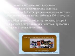 Содержание синтетического кофеина в безалкогольных энергетических напитках с