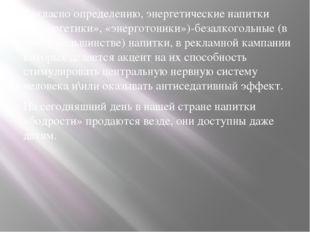 Согласно определению, энергетические напитки ( «энергетики», «энерготоники»)