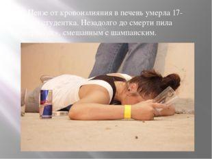 - В Пензе от кровоизлияния в печень умерла 17-летняя студентка. Незадолго до