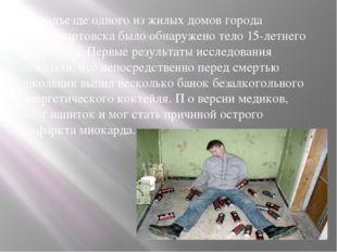 -В подъезде одного из жилых домов города Нижневартовска было обнаружено тело