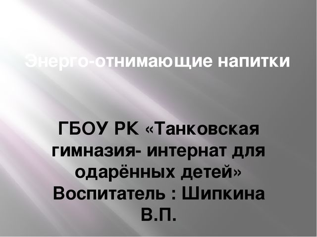 Энерго-отнимающие напитки ГБОУ РК «Танковская гимназия- интернат для одарённы...