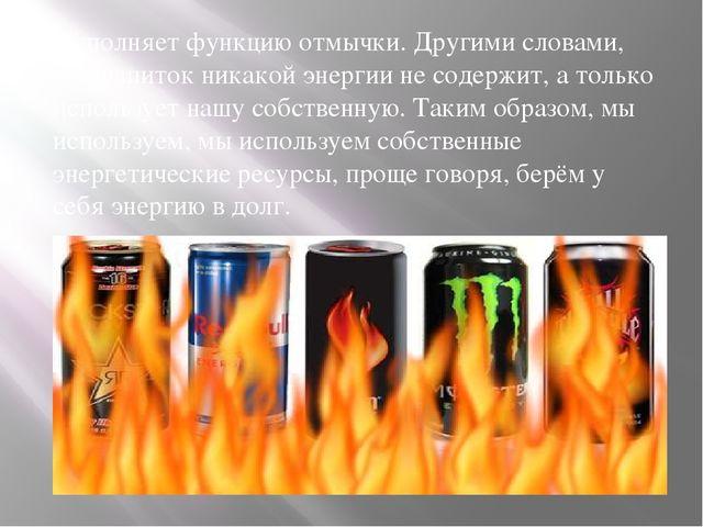 Выполняет функцию отмычки. Другими словами, сам напиток никакой энергии не с...