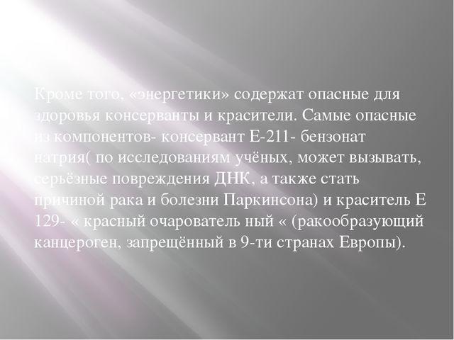 Кроме того, «энергетики» содержат опасные для здоровья консерванты и красите...