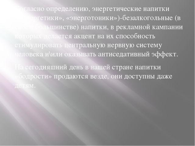 Согласно определению, энергетические напитки ( «энергетики», «энерготоники»)...