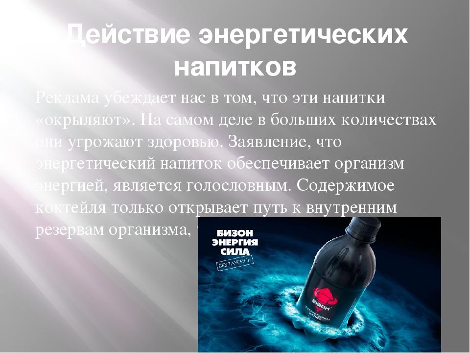 Действие энергетических напитков Реклама убеждает нас в том, что эти напитки...