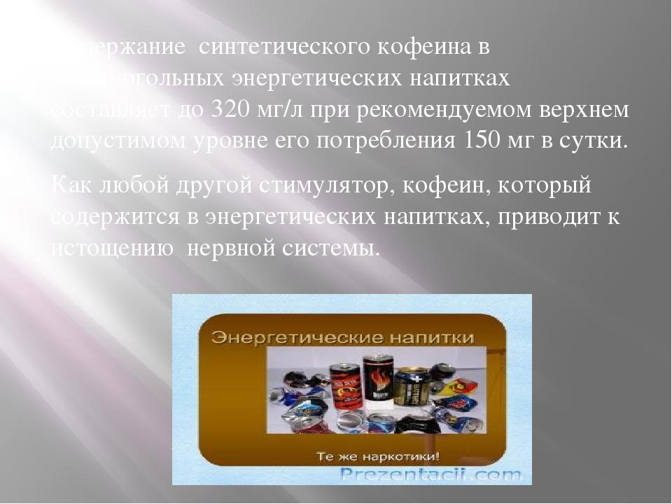 Содержание синтетического кофеина в безалкогольных энергетических напитках с...