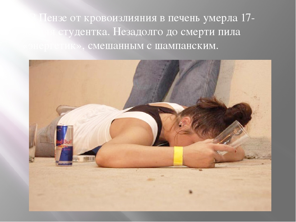 - В Пензе от кровоизлияния в печень умерла 17-летняя студентка. Незадолго до...