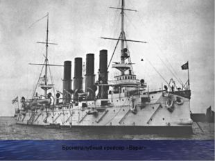 Бронепалубный крейсер «Варяг»