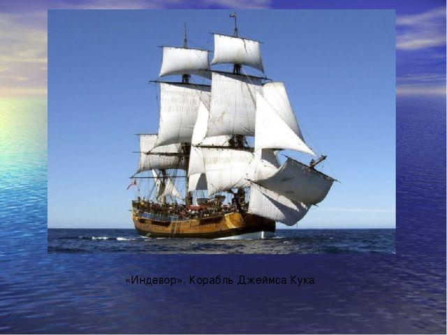 «Индевор». Корабль Джеймса Кука