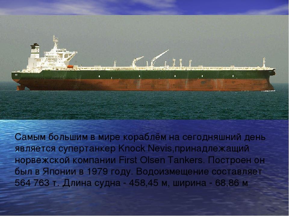Самым большим в мире кораблём на сегодняшний день является супертанкер Knock...