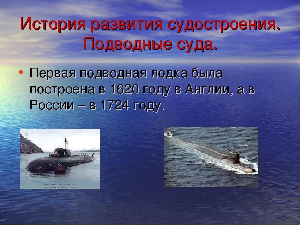 История развития судостроения. Подводные суда. Первая подводная лодка была по...