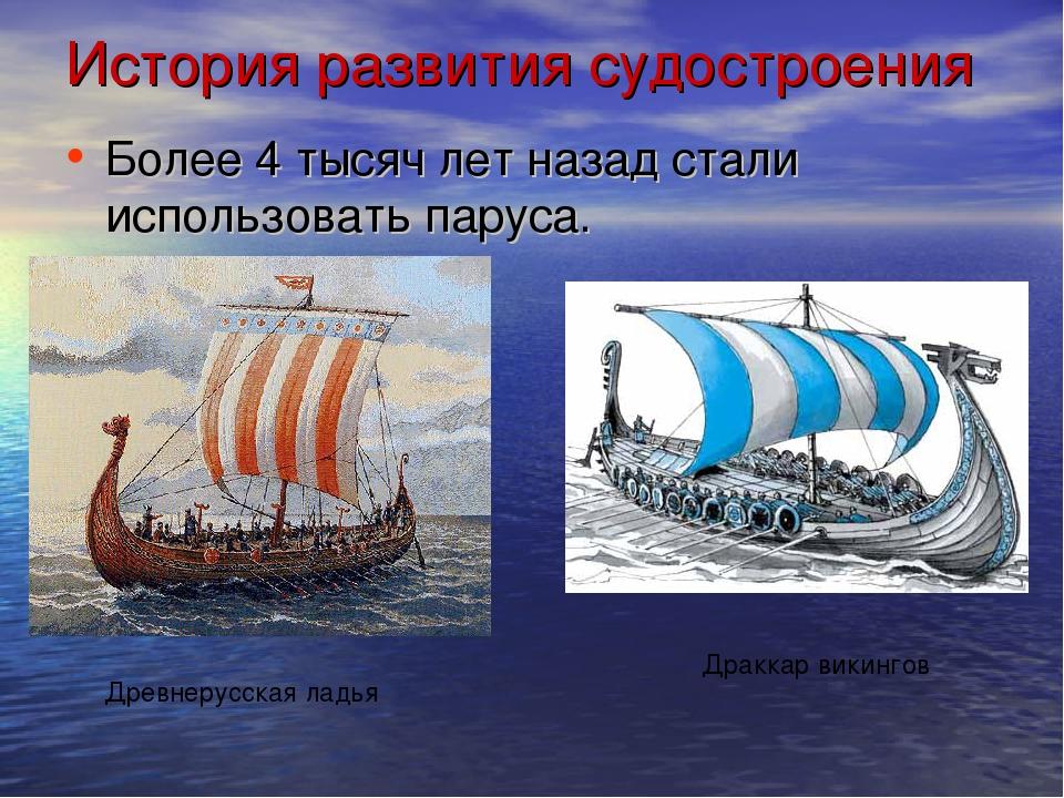 История развития судостроения Более 4 тысяч лет назад стали использовать пару...
