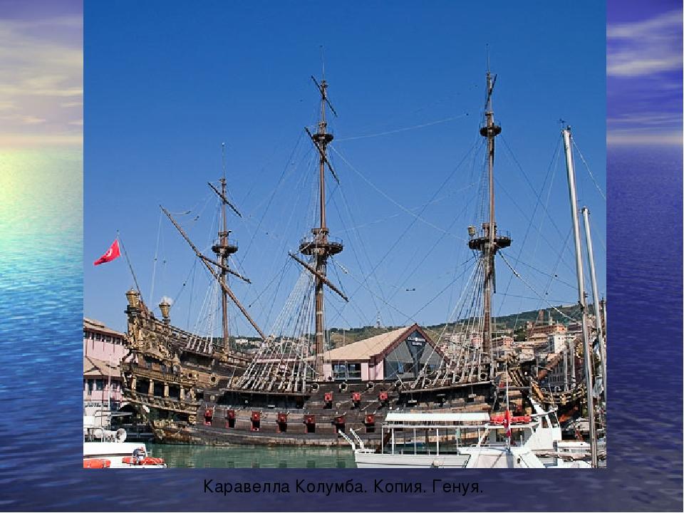 Каравелла Колумба. Копия. Генуя.