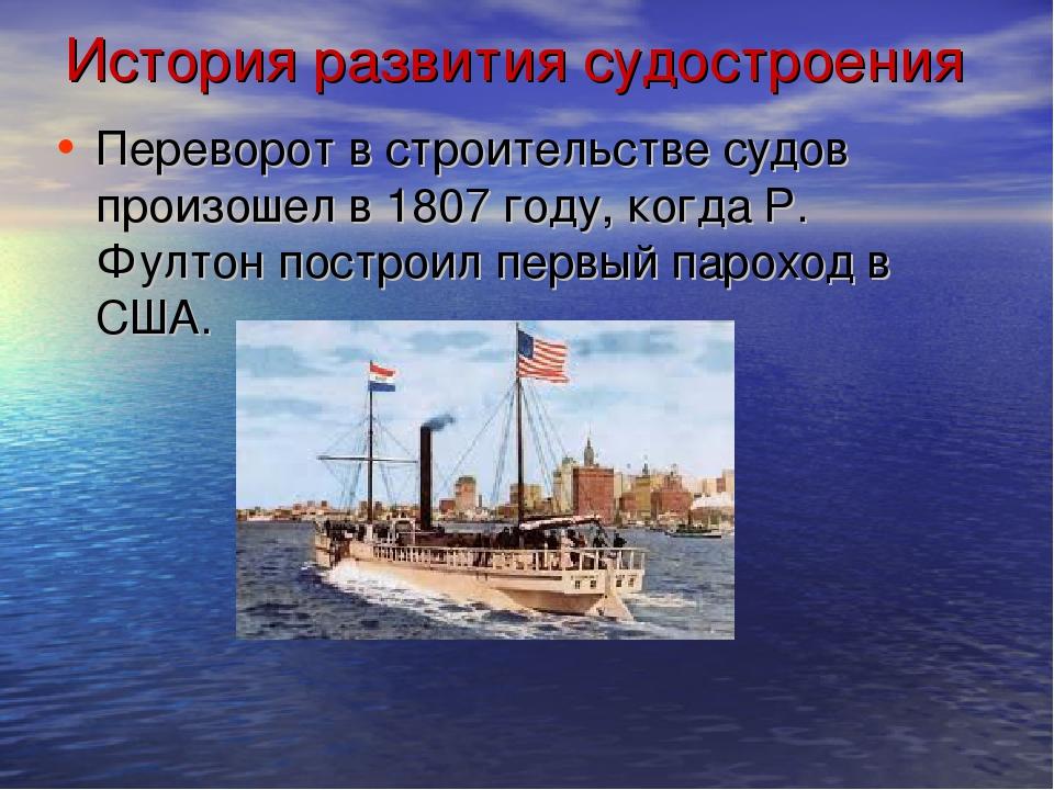 История развития судостроения Переворот в строительстве судов произошел в 180...