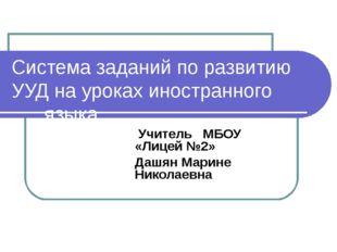 Система заданий по развитию УУД на уроках иностранного языка Учитель МБОУ «Ли