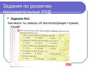 Задания по развитию познавательных УУД Задание №2. Как много ты знаешь об анг