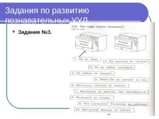 Задания по развитию познавательных УУД Задание №3.