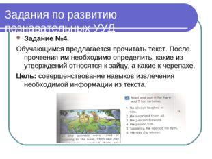 Задания по развитию познавательных УУД Задание №4. Обучающимся предлагается п