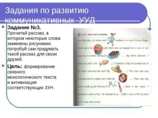 Задания по развитию коммуникативных УУД Задание №3. Прочитай рассказ, в котор